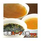 即席 インスタント スープ 即席スープ3種75包(中華・オニオン・わかめ 各25包)(ゆうメール無料) わかめ 中華スープ オニオンスープ 大容量 どっさり