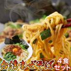 本場讃岐の製麺所が作る本格中華麺!!台湾まぜそば4食(90g2食×2袋)お弁当 ポイント消化 送料無料