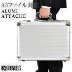 アタッシュケース アルミ A3 軽量 A3ファイル アルミ ダイヤル錠付き ビジネスバッグ ブリーフケース フライトケース パイロットケース ショルダー 軽量  #21196