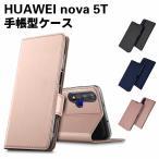 HUAWEI nova 5T 手帳型ケース 保護ケース 二つ折 耐衝撃 スマートフォンケース スマホケース マグネットケース 定期入れ ポケット カード収納 98020028