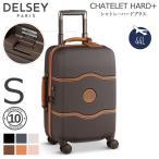 スーツケース DELSEY デルセー スーツ ケース シャトレーハードプラス 機内持ち込み 小型 sサイズ ハードキャリーケース マット加工 ストッパー付 44L 001670801