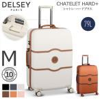 スーツケース DELSEY デルセー スーツ ケース シャトレーハードプラス 中型 mサイズ ハードキャリーケース マット加工 ストッパー付 79L 大容量 軽量  001670810