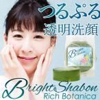 クレンジング 洗顔 毛穴 Bright Shabon -ブライトシャボン- 乾燥肌 保湿 ゼリー石鹸 無添加 シミ 角質 皮脂 セラミド プラセンタ コラーゲン アミノ酸