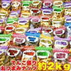 スイーツ 和菓子 柿ピー おつまみナッツどっさり2kg(さきいか入り ) 一口サイズ 個分け 訳アリ 肴 乾き物 おつまみ ピーナッツ バタピー