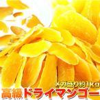 スイーツ ドライフルーツ 乾燥マンゴー 高級ドライマンゴーどっさり1kg ドライマンゴー 南国フルーツ