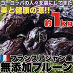 フランスアジャン産(無添加)プルーン1kg ドライフルーツ 食物繊維 ミラクルフルーツ お肌つやつや ビタミン