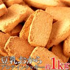 ダイエット ダイエットスイーツ ダイエットクッキー 豆乳おからプロテインクッキー1kg おから 豆乳 プロテイン 大豆 低糖質 タンパク質 食物繊維