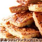 スイーツ 洋菓子 おやつ  (訳あり)高級フロランタンどっさり1kg 焼き菓子 焼菓子 アーモンド フランス菓子 フロランタン