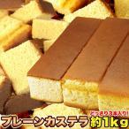 スイーツ 和菓子  焼菓子 カステラ 本場長崎のプレーンカステラ大容量1kg かすてら 訳あり わけあり 大容量 長崎カステラ