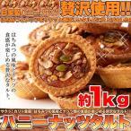 スイーツ タルト ナッツ (訳あり)ハニーナッツタルト1kg 洋菓子 焼菓子 木の実 ヘーゼルナッツ 大容量 訳アリ 訳あり