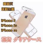 iPhone 5 5s se ケース スマホケース 透明