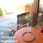スワロフスキー クリスタルとエアープランツのスタンド式サンキャッチャー(バードケージスタンド 38×22mm Pear Shape crystal) インテリア エアプランツ