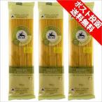 パスタ 送料無料 メール便 ゆうパケット 3袋セット 有機グルテンフリー スパゲッティ 1.6mm アルチェネロ 250g×3 小麦粉不使用 乾燥ロングパスタ ポイント消化