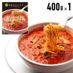 パスタソース レトルト 冷凍 真夜中のスパゲティ 少し辛目のガーリックトマトスープ仕立て 400g 冷凍食品 ギフト お取り寄せ グルメ