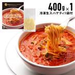 冷凍パスタ セット 送料無料 (一部地域を除く)  真夜中のスパゲティ 少し辛目のガーリックトマトスープ仕立て 400g 冷凍生スパゲッティ130g