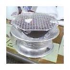 アルミ製 M型 水コンロ (焼き網は別売り)