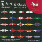 おりづる フラッグデザイン折鶴おりがみ トーヨー006120