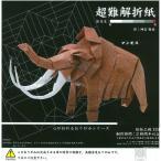 超難解折紙 マンモス トーヨー 006068