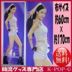 KARA カラ ハラ タペストリー 等身大 60cm×170cm