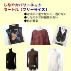 ★しなやかパワーネット 色も豊富な 長袖*タートルネック・Tシャツ (Mサイズ、Lサイズ)