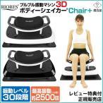 RIORES ボディシェイカー Chair+ 振動マシン ホワイト ブラック ダイエット ダイエット器具 乗るだけ エクササイズ ブルブル 正規販売店