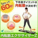 内転筋エクササイザーZ エアロライフ エクササイズ スライダー 下半身 ダイエット 太もも 足痩せ 送料無料 レビューで500円QUOカード