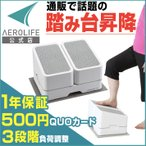 踏み台 昇降 昇降運動 ステップ台 ツインステップス ポイント13倍 レビューで500円QUO エアロライフ 有酸素運動 健康器具 ダイエット器具 踏み台昇降運動