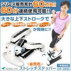 DR-3890 エアロライフ ストレッチステッパー 有酸素運動 ダイエット 全身運動