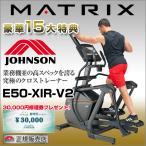 クロストレーナー 家庭用 MATRIX E50-XIR ジョンソンヘルステック マトリックス エリプティカルトレーナー フィットネスマシン ダイエット器具 有酸素運動