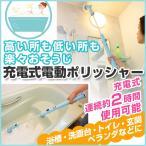 充電式電動ポリッシャー El-70242 連続約2時間使用可能 バスポリッシャー ラクラク お掃除ブラシ 風呂 浴槽 洗面台 トイレ水周り