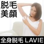 ショッピング円 3000円OFFクーポン! 光エステ脱毛器 LAVIE / 自宅でサロン品質のIPL光脱毛 / レビューで500円QUO