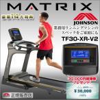 MATRIX TF30-XR  ジョンソン 家庭用 マトリックス / レッドミル ルームランナー ランニングマシーン ハイスペック / 豪華特典 / HIIT プログラム スプリント8