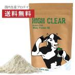 HIGH CLEAR ハイクリアー WPCホエイ グラスフェッド プロテイン 1kg(約33回分) プレーン
