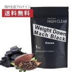 HIGH CLEAR ハイクリアー ウェイトダウンマッハ ブラック 炭 チャコール プロテイン 1kg(約40回分) ココア味