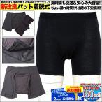 失禁パンツ 尿漏れパンツ 男性用 メンズ 男性用 吸収量150cc 尿漏れ対策、失禁対策に 綿100% パッド取り替えタイプ