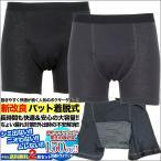 尿漏れパンツ 失禁パンツ 2枚セット 男性用 メンズ 男性用 吸収量150cc 尿漏れ対策、失禁対策に 綿100% パッド取り替えタイプ