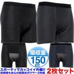 尿漏れパンツ 失禁パンツ 吸収量150cc 男性用 メンズ ちょい尿漏れ対策 失禁対策に 綿100% 2枚組 あすつく 送料無料 敬老の日