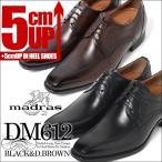 マドラス MODELLO シークレットシューズ ビジネスシューズ 5cmアップ DM612