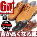 背が高くなる靴 シークレットシューズ カジュアルシューズ シークレットブーツ 身長アップ靴 ビジネスシューズ kk1-050