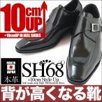 シークレットシューズ ビジネスシューズ 10cmアップ メンズシューズ 紳士靴 kk1-SH68