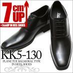 ビジネスシューズ メンズ シークレットシューズ 7cmアップ kk5-130