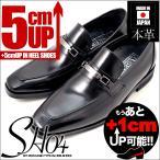 ショッピングアップシューズ シークレットシューズ 5cmアップ ビットタイプ ビジネスシューズ 紳士靴 身長アップ sh04