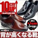 シークレットシューズ 10cm ビジネスシューズ メンズ 本革 日本製 メンズシューズ 紳士靴 送料無料 kk1-SH67