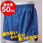 尿漏れ対策トランクス 尿漏れパンツ 尿漏れ下着 日本製 sk002
