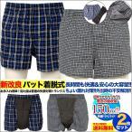 失禁パンツ 尿漏れパンツ 男性用 メンズ 男性用 吸収量150cc 尿漏れ対策、失禁対策に 綿100% パッド取り替えタイプ 2枚セット