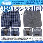 介護パンツ 尿もれ 失禁対策パンツ メンズ 男性用 トランクス 尿漏れパンツ 介護下着 吸収量150cc 尿漏れ対策、失禁対策に 綿100%