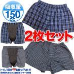 敬老の日 介護パンツ 尿漏れパンツ 失禁パンツ 2枚組 吸収量150cc 尿漏れ対策、失禁対策に 綿100%