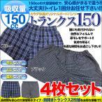 失禁パンツ 尿もれパンツ 4枚組 送料無料 当日発送 男性用 メンズ 吸収量150cc 尿漏れ対策、失禁対策に 綿100%