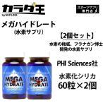 【2個セット】水素サプリメント メガハイドレート(マイナス水素イオンサプリ) 60粒  今だけ送料半額