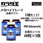 【3個セット】水素サプリメント メガハイドレート(マイナス水素イオンサプリ) 60粒  今だけ送料半額